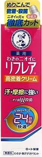 【医薬部外品】メンソレータム リフレア 24時間快適 殺菌成分W配合 デオドラントクリーム (チューブ) 25g