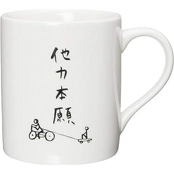 サンアート おもしろ食器 「 自由人の 4文字ポリシー 」 他力本願 マグカップ 200cc 白 SAN1858
