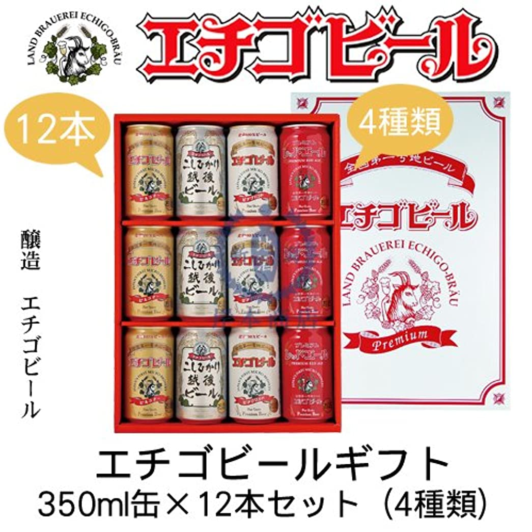 最終オフェンスペルメルエチゴビールギフト 350ml缶×12本セット(4種類)【EG-12】