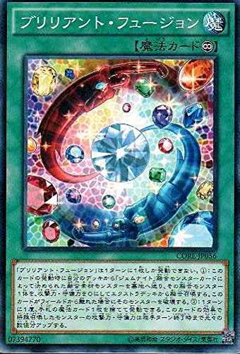 遊戯王OCG ブリリアント・フュージョン ノーマル CORE-JP056