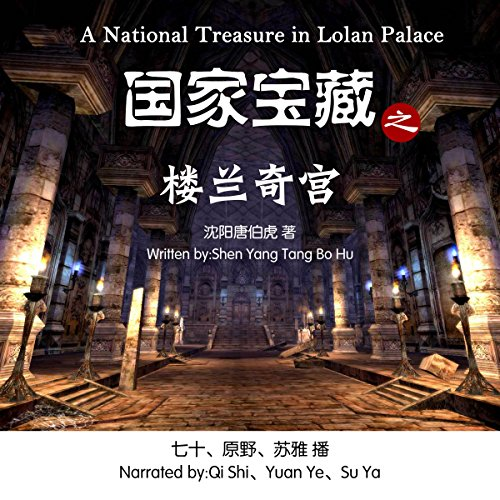 国家宝藏之楼兰奇宫 - 國家寶藏之樓蘭奇宮 [A National Treasure in Lolan Palace] audiobook cover art