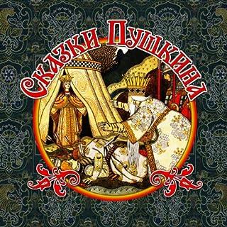 Skazki Pushkina cover art