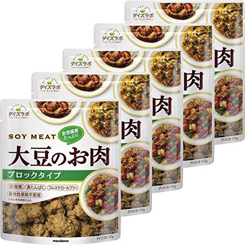 マルコメ ダイズラボ 大豆のお肉 【大豆ミート】 ブロック 90g×5個