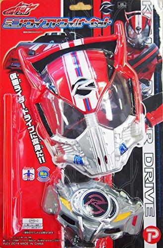 仮面ライダードライブ ミニドライブドライバーセット