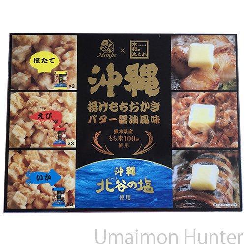 沖縄揚げもちおかき×14箱 ナンポー 沖縄北谷の塩と熊本産のもち米を使用 バター風味味で ほたて・えび・いかの3種類の味を楽しめます 沖縄土産に