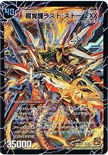 デュエルマスターズ 【 超時空ストーム G・XX/超覚醒ラスト・ストームXX [SI] 】 DM39-S03-SI 《覚醒編 4》