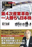 第4次産業革命で一人勝ちする日本株 (【2017年上半期版】資産はこの「黄金株」で殖やしなさい)