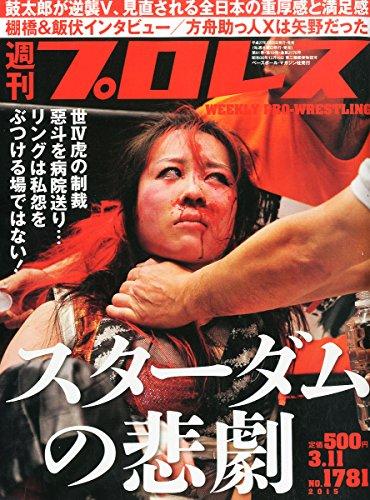 週刊プロレス 2015年 3/11 号 [雑誌]