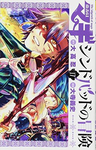マギ シンドバッドの冒険 (17) (裏少年サンデーコミックス)