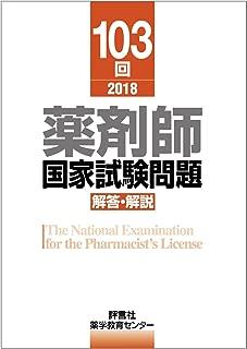 第103回 薬剤師国家試験問題 解答・解説