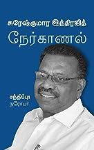 சுரேஷ்குமார இந்திரஜித் நேர்காணல் / Sureshkumara Indrajith Interview (Tamil Edition)