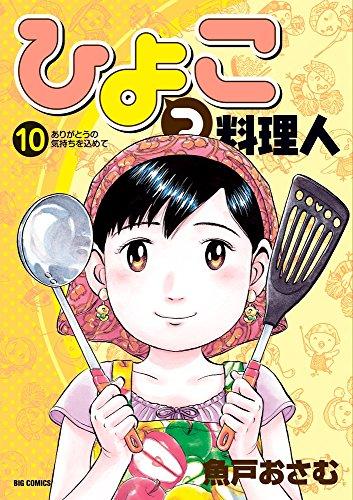 ひよっこ料理人 (10) (ビッグコミックス)