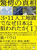 驚愕の真相 3・11人工地震でなぜ日本は狙われたか[I] 地球支配者が天皇家と日本民族をどうしても 地上から抹消したい本当の理由がわかった!(超☆はらはら)