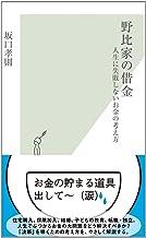 表紙: 野比家の借金~人生に失敗しないお金の考え方~ (光文社新書)   坂口 孝則