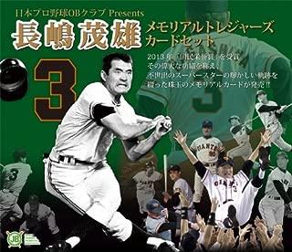 日本プロ野球OBクラブ presents 長嶋茂雄メモリアルトレジャーズカードセット BOX