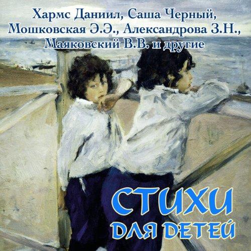 Stihi. Harms Daniil, Sasha Chernyj, Moshkovskaja Je. Je., Aleksandrova Z. N., Majakovskij V. V. i dr. audiobook cover art