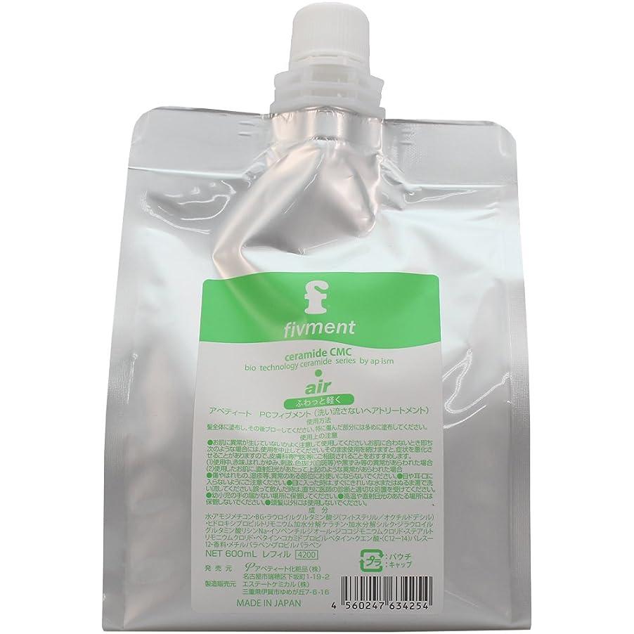 食用ホストレベルアペティート PCフィブメント air エアー 600ml (詰め替え用)