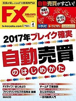 [Wa plus(ワプラス)]のFX攻略.com 2017年4月号 (2017-02-21) [雑誌]