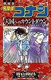 名探偵コナン 天国へのカウントダウン (1) (少年サンデーコミックス)