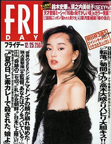 FRIDAY(フライデー) 1998年 12/25号[表紙]葉月里緒菜
