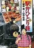 駅弁ひとり旅 2 (アクションコミックス)