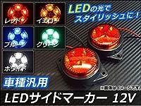 AP LEDサイドマーカー 12V 円形 片側5連 汎用 レッド AP-LL005-RD 入数:1セット(2個)