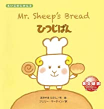 Mr. Sheep's Bread: ひつじぱん (えいごのじかん)