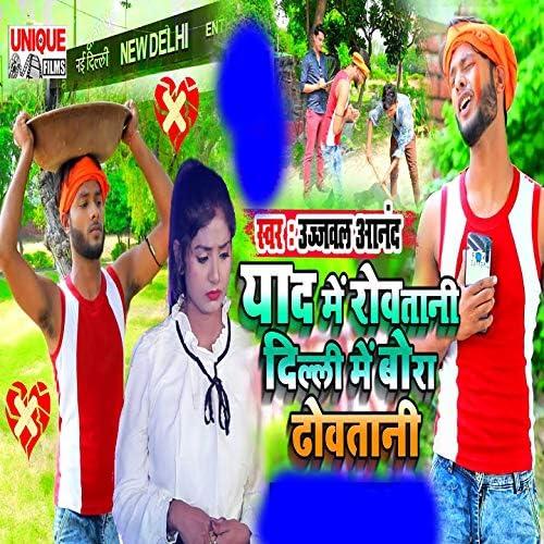 Ujjawal Anand & Ujjawal Samrat