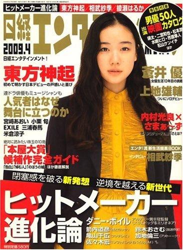 日経エンタテインメント ! 2009年 04月号 [雑誌]