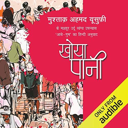 Khoya Pani cover art