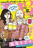 ヤングマガジン サード 2016年 Vol.11 [2016年10月6日発売] [雑誌]