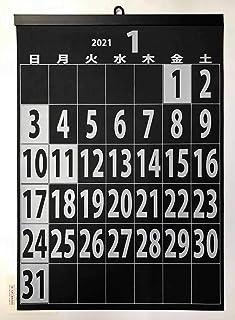 カレンダー (A3 デカ文字 2021年 1月始まり) 東京五輪開催で夏の祝日が移動 (特措法可決成立)対応版