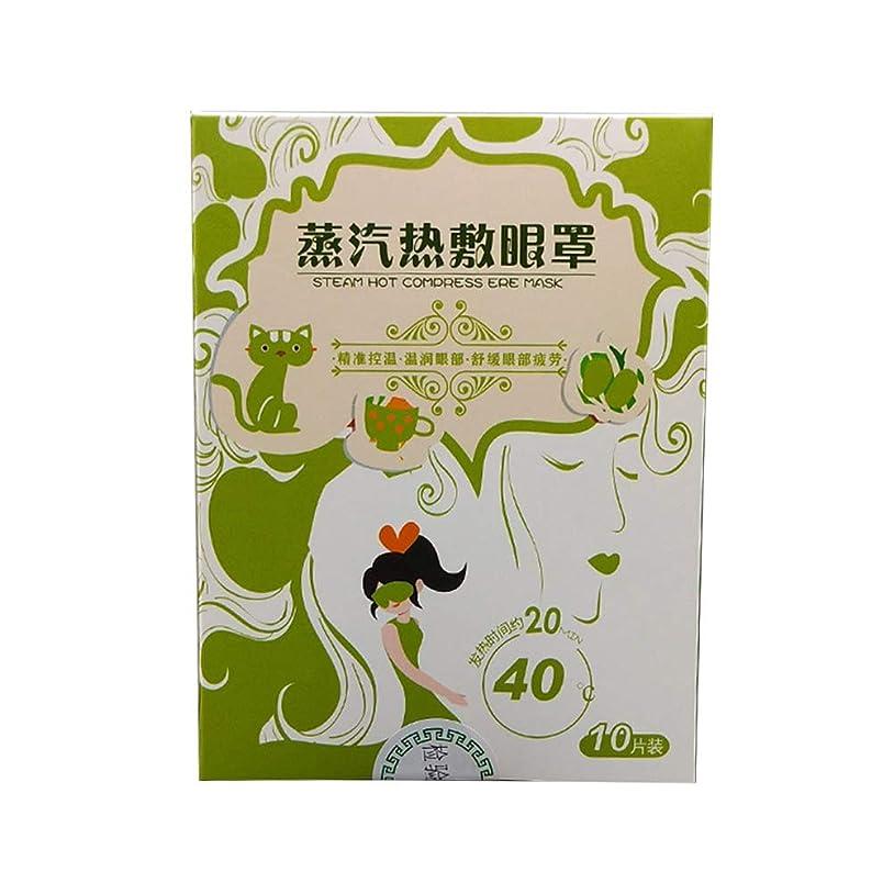 会員副産物スポーツHealifty アイマスク使い捨てヒートアイパッチリラックスアイパッド10個(ランダム)