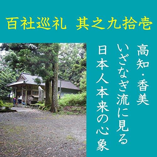 高橋御山人の百社巡礼/其之九拾壱 高知・香美 いざなぎ流に見る日本人本来の心象: 「いざなぎ流」は本来日本人にとって「普通」のものだったと、京極夏彦氏は指摘する