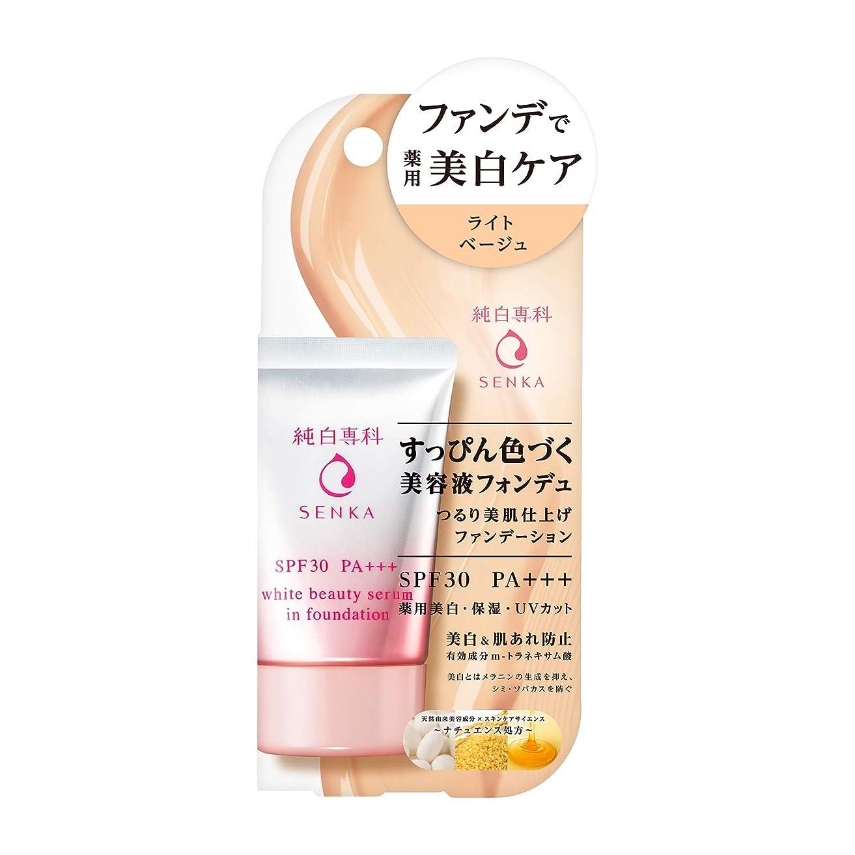 純白専科 すっぴん色づく美容液フォンデュ ライトベージュ 30g