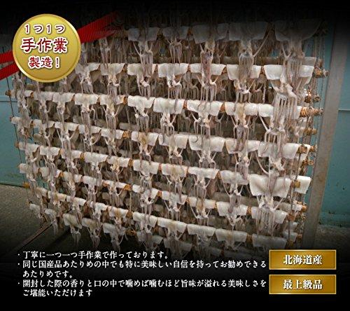 無添加北海道産国産あたりめ300g切りするめチャック付き袋北海道産の中でも最上級品!