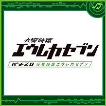 コーラリアンモードBGM-Wave Rider-