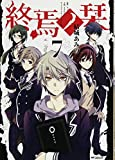 終焉ノ栞 (7) (MFコミックス ジーンシリーズ)