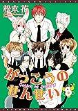 がっこうのせんせい(8) (ディアプラス・コミックス)