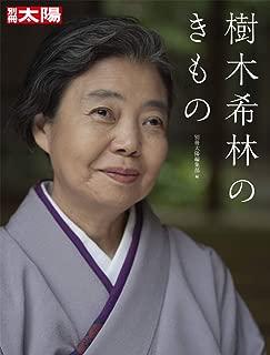 樹木希林のきもの (別冊太陽スペシャル)
