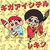 ギガアイシテル(クレヨンしんちゃん盤)