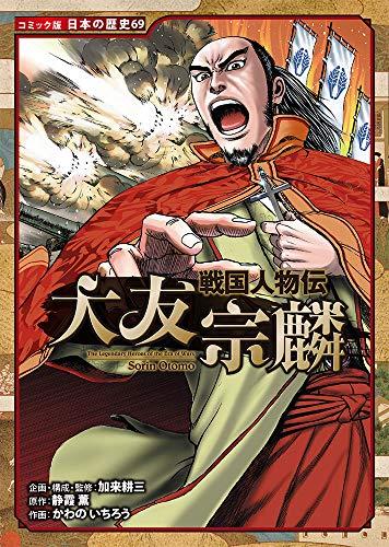 戦国人物伝 大友宗麟 (日本の歴史 コミック版 69)