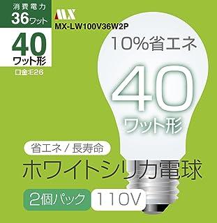 ホワイトシリカ 電球40W型 2個パック MX-LW100V36W2P