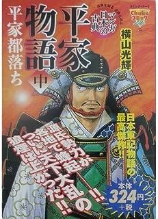 平家物語 中―マンガ日本の古典 平家都落ち (Chuko コミック Lite 77)