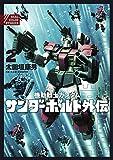 機動戦士ガンダム サンダーボルト 外伝 (2) (ビッグコミックススペシャル)