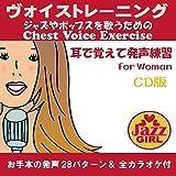 耳で覚えて発声練習 for woman (ジャズやポップスを歌うためのチェストヴォイスエクセサイズ)