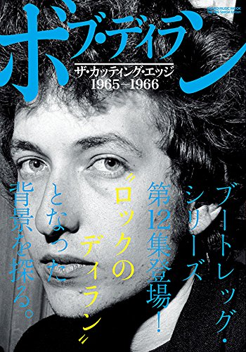 THE DIG Special Edition ボブ・ディラン ザ・カッティング・エッジ1965-1966 (シンコー・ミュージックMOOK)