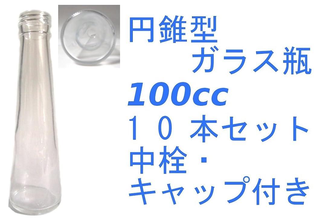 指定拍手みなす(ジャストユーズ)JustU's 日本製 ポリ栓 中栓付き円錐型ガラス瓶 10本セット 100cc 100ml アロマディフューザー ハーバリウム 調味料 オイル タレ ドレッシング瓶 B10-SSG100A-A