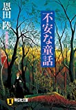 不安な童話 (祥伝社文庫)