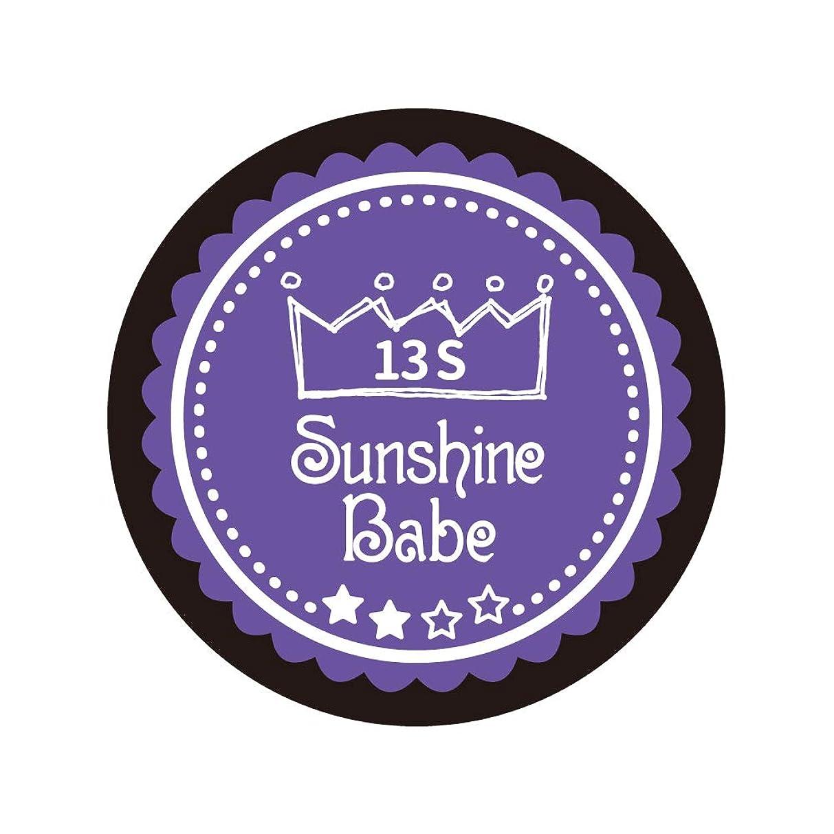 水っぽい一方、訴えるSunshine Babe コスメティックカラー 13S ウルトラバイオレット 4g UV/LED対応
